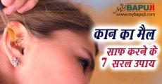कान में जमा मैल साफ करने के 7 सरल उपाय | kaan ka mail saaf karne ka upay