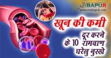 खून की कमी दूर करने के 10 रामबाण घरेलु नुस्खे | Khoon Ki Kami Ko Dur Karne Ke Gharelu Upay