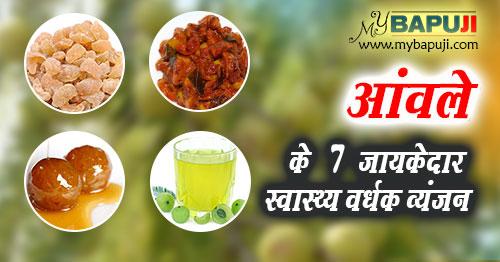 Amla Healthy Recipes in hindi
