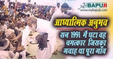 आध्यात्मिक अनुभव : सन 1991 में घटा वह चमत्कार जिसका गवाह था पूरा गाँव  | Spiritual experience