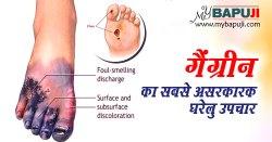 गैंग्रीन का सबसे असरकारक आयुर्वेदिक घरेलु उपचार | Gangrene ka ilaj in Hindi