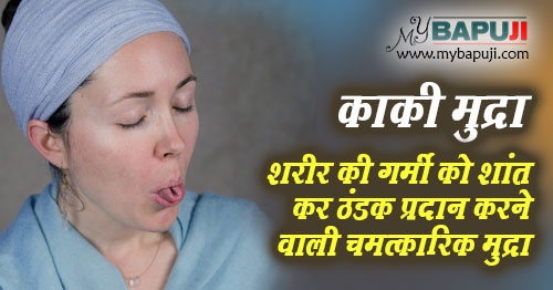 Kaki mudra Benefits in hindi