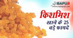 द्राक्ष या किशमिश खाने के 25 बड़े फायदे | Draksh(kishmish) khane ke fayde