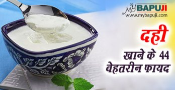 Dahi khane ke Fayde Health benefits of Curd