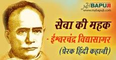 सेवा की महक – ईश्वरचंद्र विद्यासागर ( Ishwar Chandra Vidyasagar )