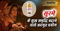 सुरमे के सुख समृद्धि बढ़ाने वाले अदभुत प्रयोग | Sukh Shanti ke liye Surma ke Prayog