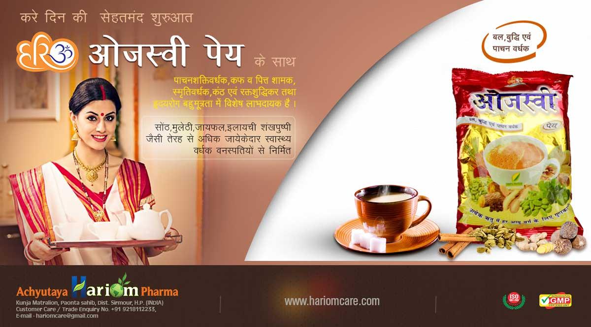 Achyutaya Hariom Ojasvi Peya improve digestive power