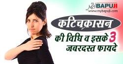 कटिचक्रासन की विधि व इसके 3 जबरदस्त फायदे | Kati chakrasana Steps and Health Benefits