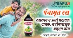 पंचामृत रस : स्वास्थय व ऊर्जा प्रदायक, पाचक, व रोगनाशक अदभुत योग | Panchamrit Ras
