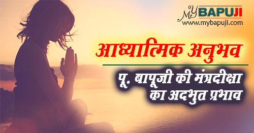 Spiritual Experience Adhyatmik Anubhav Divine Experience