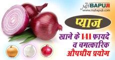 प्याज खाने के 141 फायदे व चमत्कारिक औषधीय प्रयोग | Pyaj ke Fayde Hindi