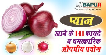 Pyaj Pyaz Onion khane ke Fayde Hindi