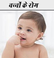 बच्चों के रोग bachon ke Rogo ka Gharelu Upchar Nuskhe in hindi