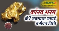 कांस्य भस्म के 7 जबरदस्त फायदे व सेवन विधि | Kansya Bhasma Benefits in Hindi