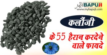 kalonji ke fayde Benefits of Nigella seeds in Hindi
