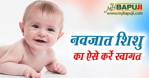 Welcome Your Newborn Baby
