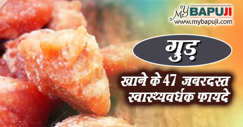 Gud Khaney Ke Fayde Benefits Of Eating Jaggery in hindi