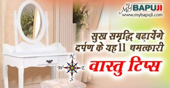 Darpan Vastu Tips in Hindi