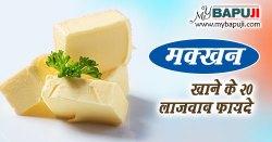 मक्खन खाने के 20 लाजवाब फायदे | Benefits of Butter in Hindi