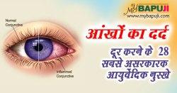 आंखों का दर्द दूर करने के 28 सबसे असरकारक आयुर्वेदिक नुस्खे | Eye Pain Home Remedies