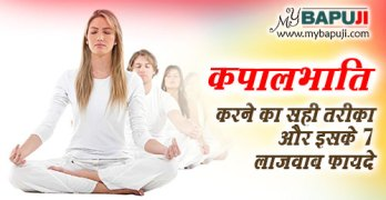 Kapalbhati Pranayama ke labh Benefits in Hindi