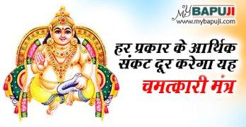 Dhan Prapti ke Upay in hindi