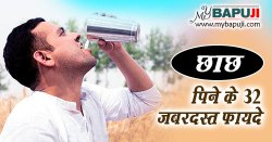छाछ पिने के 32 जबरदस्त फायदे | Buttermilk (Chaas) : Benefits And Uses in Hindi
