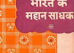 Bharat Ke Mahan Sadhak Hindi PDF free download