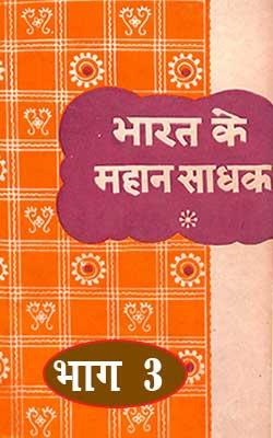 Bharat Ke Mahan Sadhak - Part -3