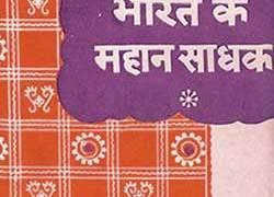 Bharat Ke Mahan Sadhak Hindi PDF free download