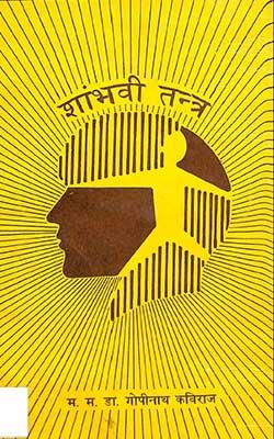 Shambhavi Tantra