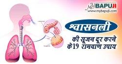 श्वासनली की सूजन दूर करने के 19 रामबाण उपाय | Bronchitis Home Remedies