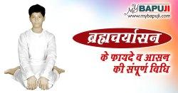 ब्रह्मचर्यासन के फायदे व आसन की संपूर्ण विधि | Brahmacharyasana : Health Benefits