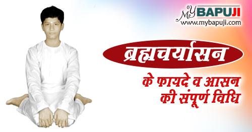 Brahmacharyasana ke Fayde in hindi