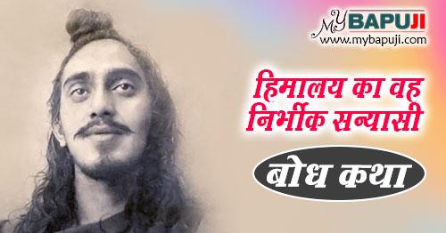 swami rama himalayan yogi Prerak Hindi Kahani