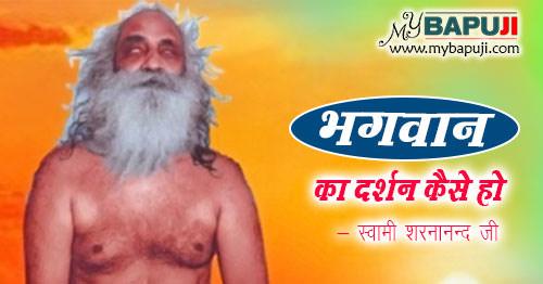 swami sharnanand ji se adhyatmik prashnottari
