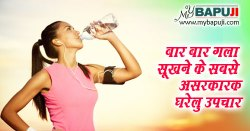 अत्यधिक प्यास लगने और गला सूखने के घरेलु उपचार | Bar Bar Muh Sukhna