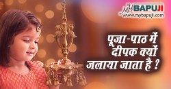 पूजा में दीपक का महत्व | Puja me Deepak ka Mahatva