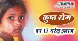 कुष्ठ (कोढ़) रोग का 17 घरेलु इलाज | kusht rog ka gharelu ilaj