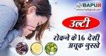उल्टी रोकने के 16 देसी अचूक नुस्खे | Ulti Rokne ke Ghrelu Upaye