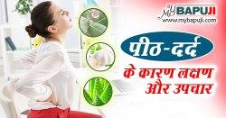 पीठ-दर्द के कारण लक्षण और इलाज | peeth dard ka gharelu ilaj
