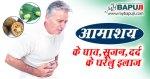 आमाशय(पेट) के घाव,सूजन,दर्द के घरेलु इलाज | Amashay me ghav ke gharelu ilaj