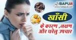 खाँसी के कारण ,लक्षण ,प्रकार और इलाज | khansi ka gharelu ilaj