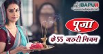 पूजा के 55 जरुरी नियम | Puja ke Jaruri Niyam