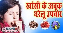 खांसी के अचूक घरेलू उपचार | khansi ka ilaj