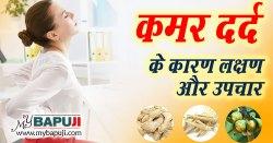 कमर दर्द (पीठ दर्द) के कारण लक्षण और उपचार | Kamar dard dur karne ka gharleu upay