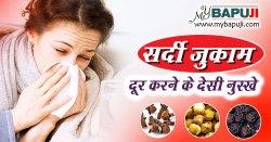 सर्दी जुकाम दूर करने के देसी नुस्खे | Sardi Jukam Dur Karne ke Deshi Nuskhe