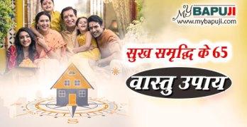 Sukh Samriddhi ke Vastu Upay in hindi