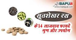 सूतशेखर रस के 14 लाजवाब फायदे गुण और उपयोग | Sutshekhar Ras Health Benefits in Hindi