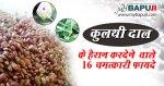 कुलथी दाल के फायदे   Kulthi Dal Health Benefits